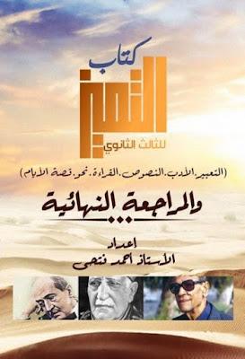 كتاب التميز فى اللغة العربية الصف الثالث الثانوى - احمد فتحى , pdf