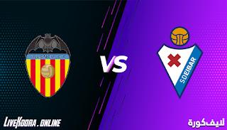 مشاهدة مباراة ايبار وفالنسيا بث مباشر بتاريخ 07-12-2020 الدوري الاسباني