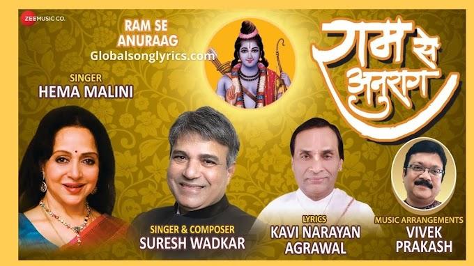 Patit Pawan Ram Bhakti Song Lyrics | Hema Malini | Pt. Hari Prasadji | Renee Chaurasia | Das Narayan