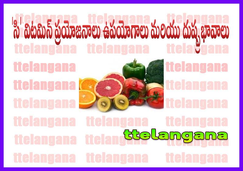 'సి' విటమిన్ ప్రయోజనాలు సి విటమిన్ లభించే ఆహార పదార్థాలు వనరులు మరియు దుష్ప్రభావాలు