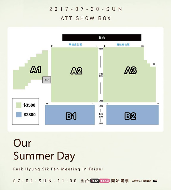 Park Hyung Sik Fan Meeting in Taipei-朴炯植台北見面會 Our Summer Day