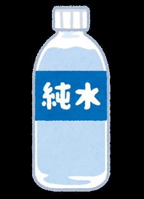 純水のイラスト