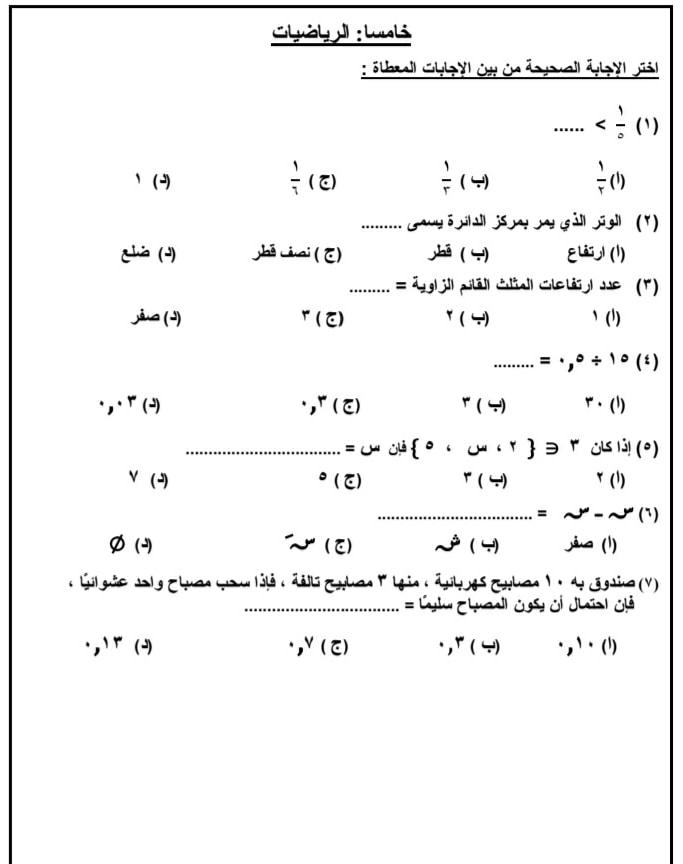 النماذج الرسمية للامتحان المجمع للصف الخامس الابتدائي الترم الاول 2021 9