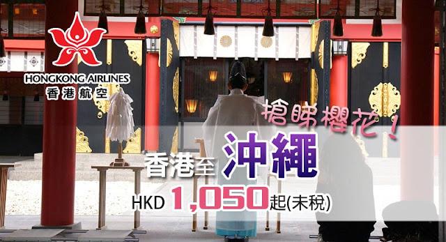 搶睇櫻花!香港航空 香港飛沖繩 來回機位HK$1,050起。