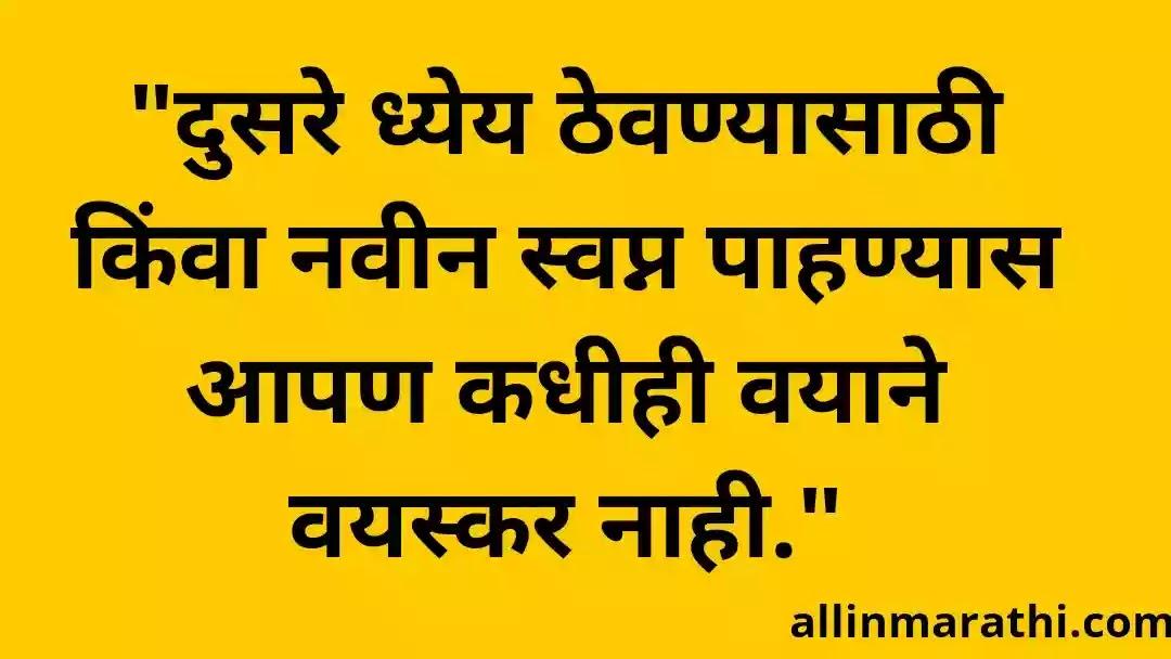 marathi inspiring quotes