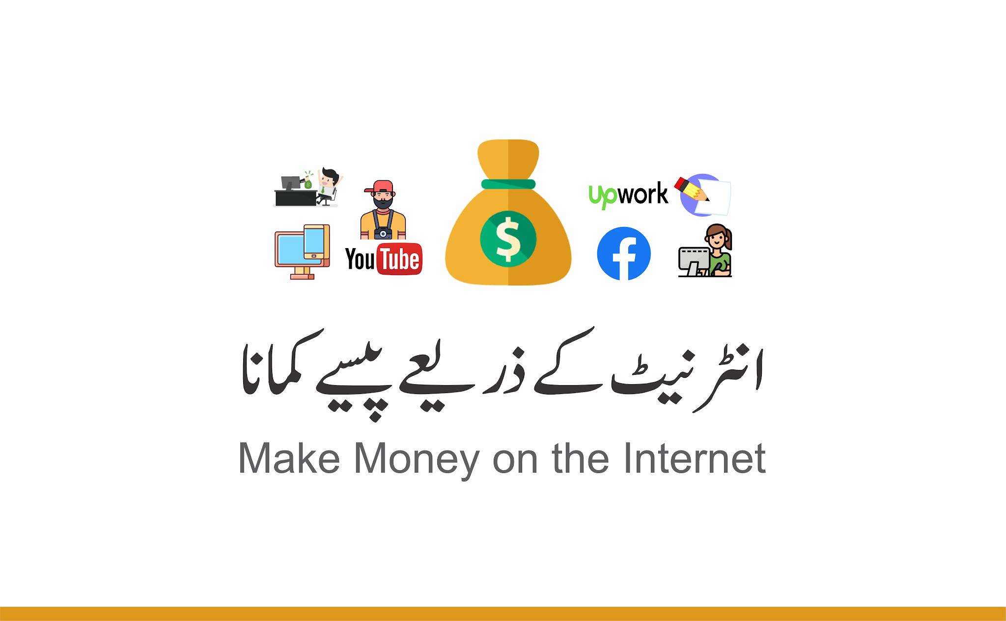 How To Earn Money Online In Urdu
