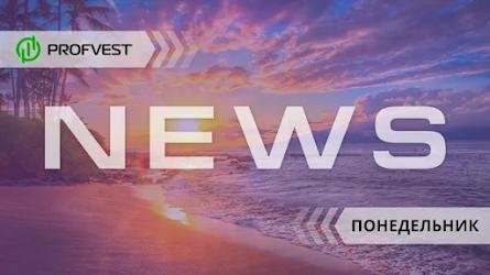 Новостной дайджест хайп-проектов за 07.09.20. Акция от СуперКопилки
