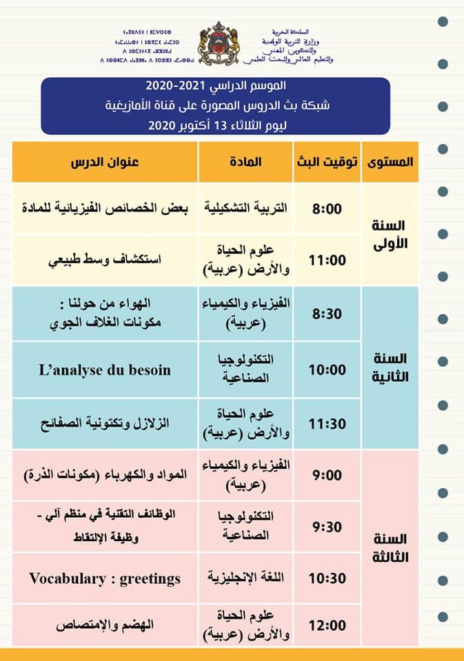 شبكة بث الدروس المصورة على قنوات الثقافية والأمازيغية والعيون ليوم الثلاثاء 13 اكتوبر 2020