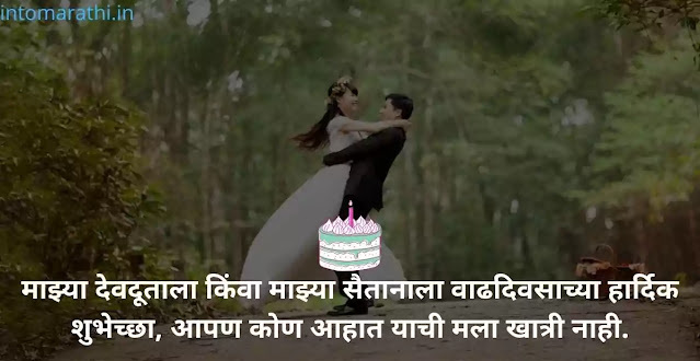 Funny birthday wishes in Marathi for wife