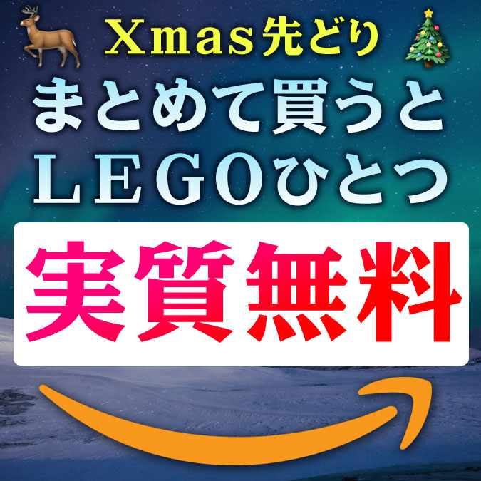 Amazonでクリスマス先取りまとめ割キャンペーン実施中:LEGO1点実質無料(11/30まで)