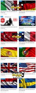 تحميل روابط IPTV لكافة قنوات العالم مجانآ albaniaiptv