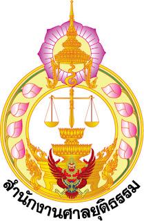 แจ้งข่าว!!เปิดสอบสำนักงานศาลยุติธรรม จำนวน 28 อัตรา รับสมัครทางอินเทอร์เน็ต ตั้งแต่วันที่ 8 - 28 กันยายน 2559
