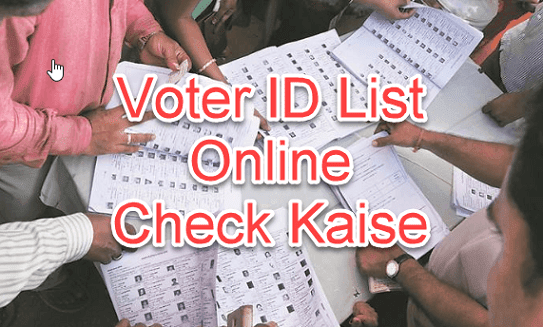 voter-id-search-by-name