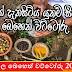 ඔබත් දැන සිටිය යුතුම සිංහල බෙහෙත් වට්ටෝරු 20 ක් (Sinhala Beheth)