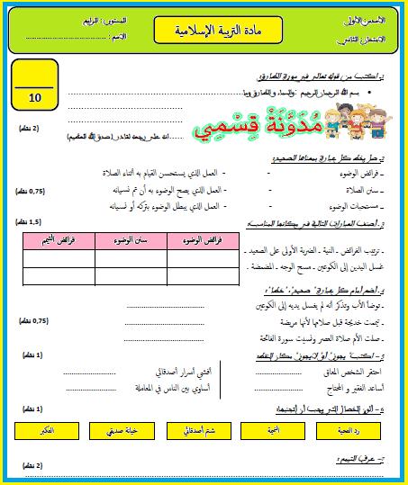 فرض المرحلة الثانية التربية الإسلامية الرابع