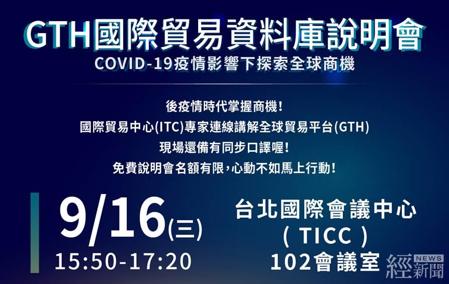 助業者掌握商機 國際貿易資料庫說明會9/16在台北