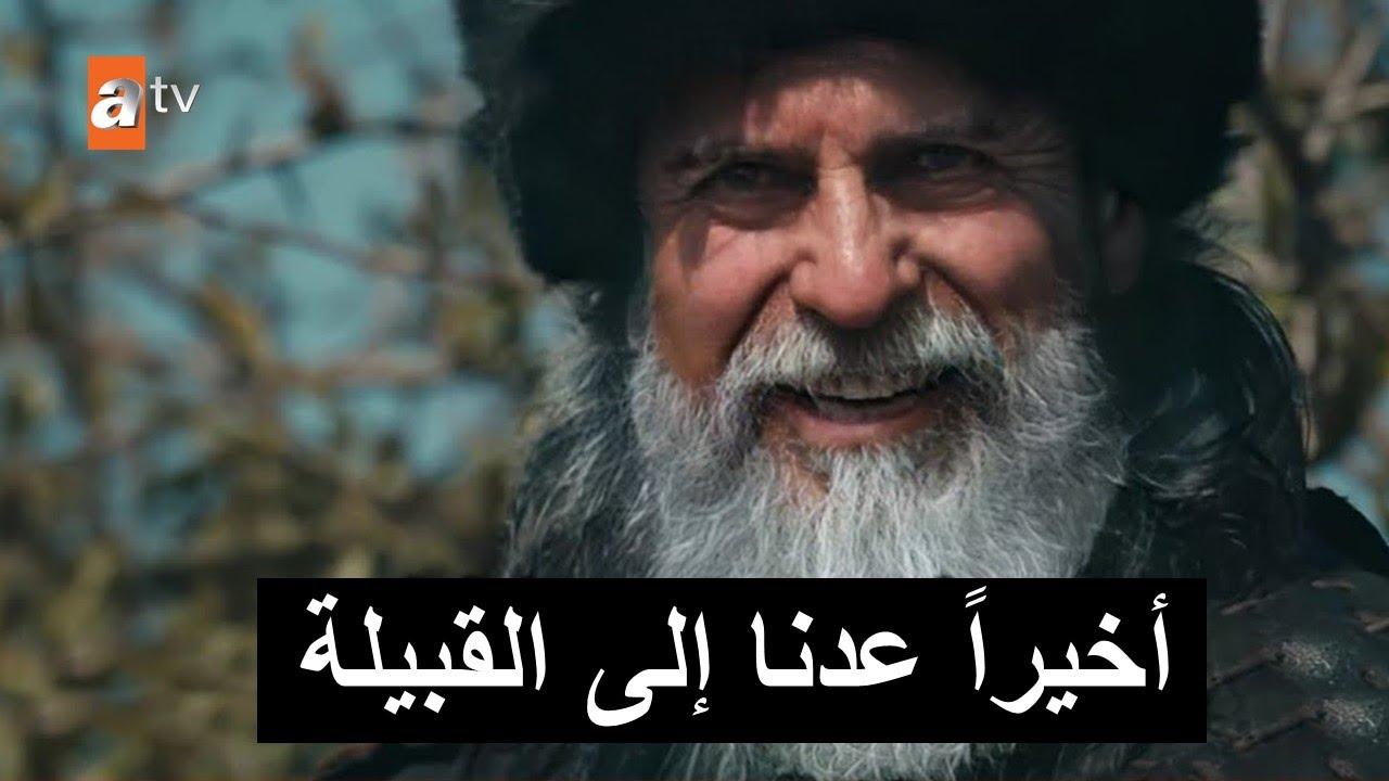سعادة تورغوت بعودته أخيراً اعلان الحلقة 65 مسلسل المؤسس عثمان الموسم الثالث