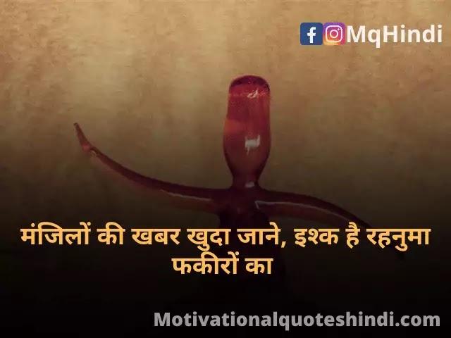 Sufi Shayari On God In Hindi