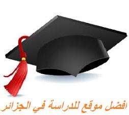 مسابقة الدكتوراه في الجزائر 2020/2021