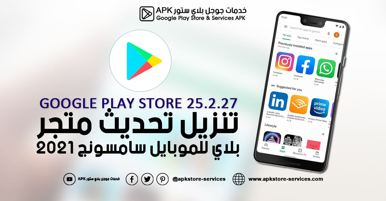 تحديث متجر بلاي 2021 للموبايل سامسونج - تنزيل Google Play Store 25.2.27 أخر إصدار