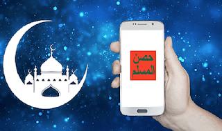 تطبيق حصن المسلم - أذكار-طريقك