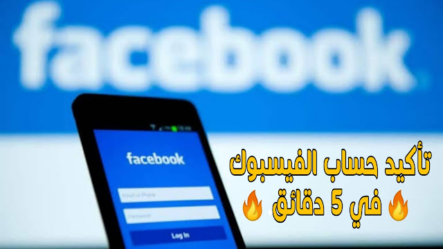 تأكيد حساب الفيس بوك,تأكيد الفيس بوك بهوية,استرجاع الفيس بوك