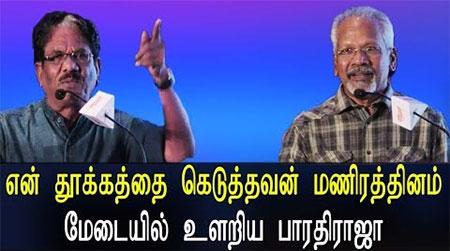 Bharathiraja Speech 25-06-2017