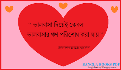 Bangla Love Quote