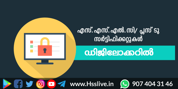 DigiLocker: How to register and download SSLC and Plus Two Certificates