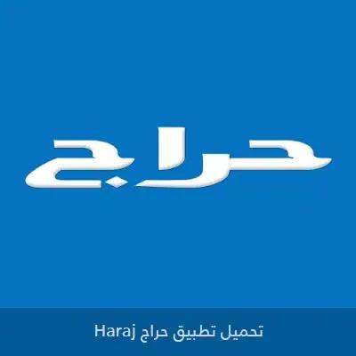 تحميل تطبيق حراج Haraj Apk