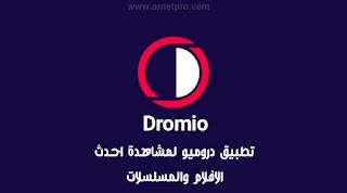 تحميل تطبيق دروميو 2021 Dromio لمشاهدة الأفلام والمسلسلات والقنوات الإصدار الأخير