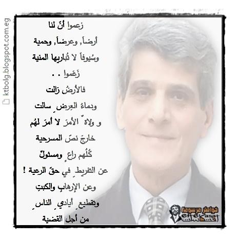 أحمد مطر :  القضية