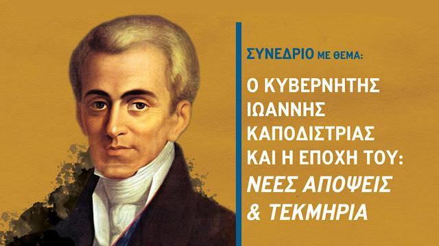 Διήμερο συνέδριο για τον Ιωάννη Καποδίστρια στο Ναύπλιο
