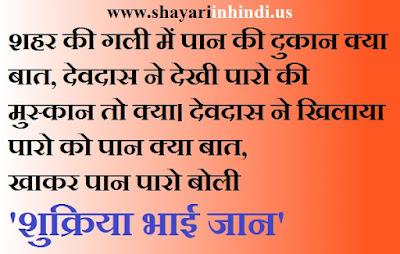 latest shayari, new funny shayari 2020 in hindi