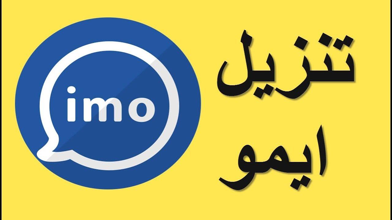 ايمو  تنزيل ايمو القديم تحميل ايمو للكمبيوتر ايمو برنامج قابل للتنزيل تنزيل ايمو 2021 تنزيل ايمو 2020 للاندرويد مجانا تنزيل ايمو 2020 للاندرويد ايمو لايت ايمو 61