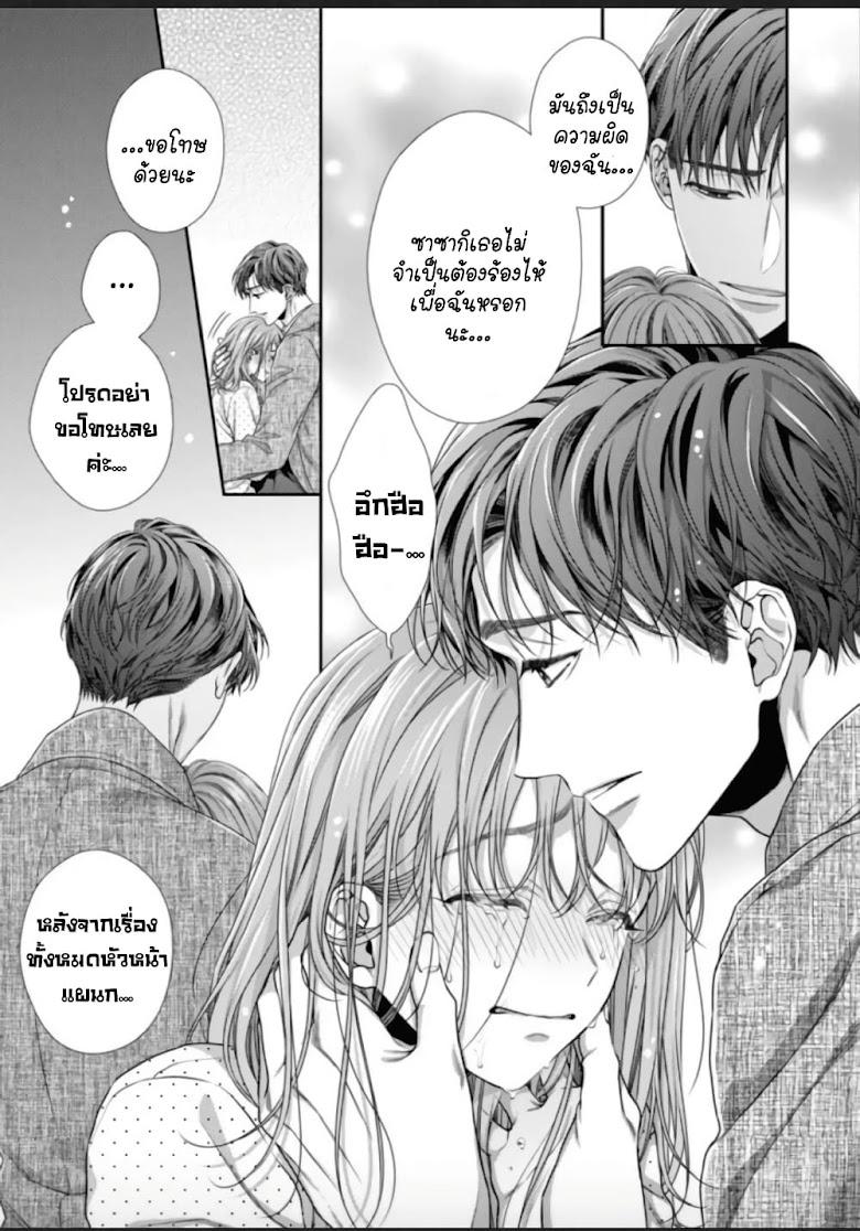 Koko kara wa Otona no Jikan desu. - หน้า 25
