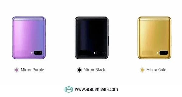 ألوان هاتف سامسونج فليب زد Galaxy Z Flip