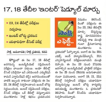 AP Inter Supplementary Exam Date Changes