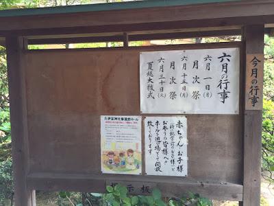 六月の行事(平成27年)