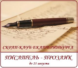 http://scrapclubekb.blogspot.com/2018/07/pisatel-prozaik-zadanie-do-21-avgusta.html?m=1