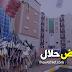 قروض بنكية بصيغة  إسلامية لشراء سكنات عن طريق الإيجار