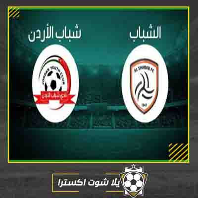 بث مباشر مباراة الشباب وشباب الأردن