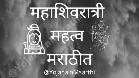 Shivratri Mahatva in Marathi