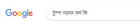 টুম্পা নামের অর্থ কি, টুম্পা নামের বাংলা অর্থ কি, টুম্পা নামের ইসলামিক অর্থ কি, Tumpa name meaning in Bengali arabic islamic, টুম্পা কি ইসলামিক/আরবি নাম
