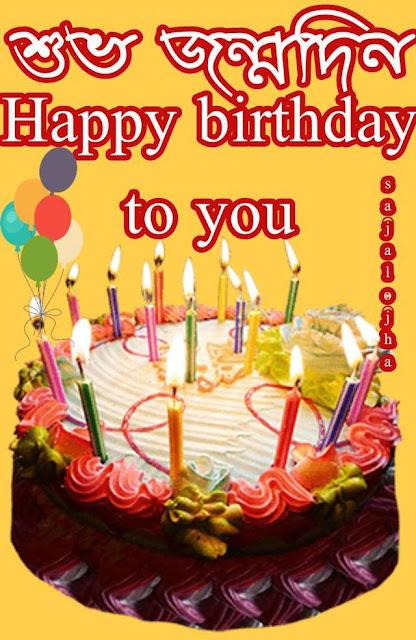 শুভ জন্মদিন | জন্মদিনের শুভেচ্ছা এসএমএস ছবি ও পিকচার শুভ জন্মদিন | জন্মদিনের শুভেচ্ছা এসএমএস ছবি ও পিকচার