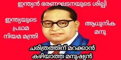 B R Ambedkar PSC