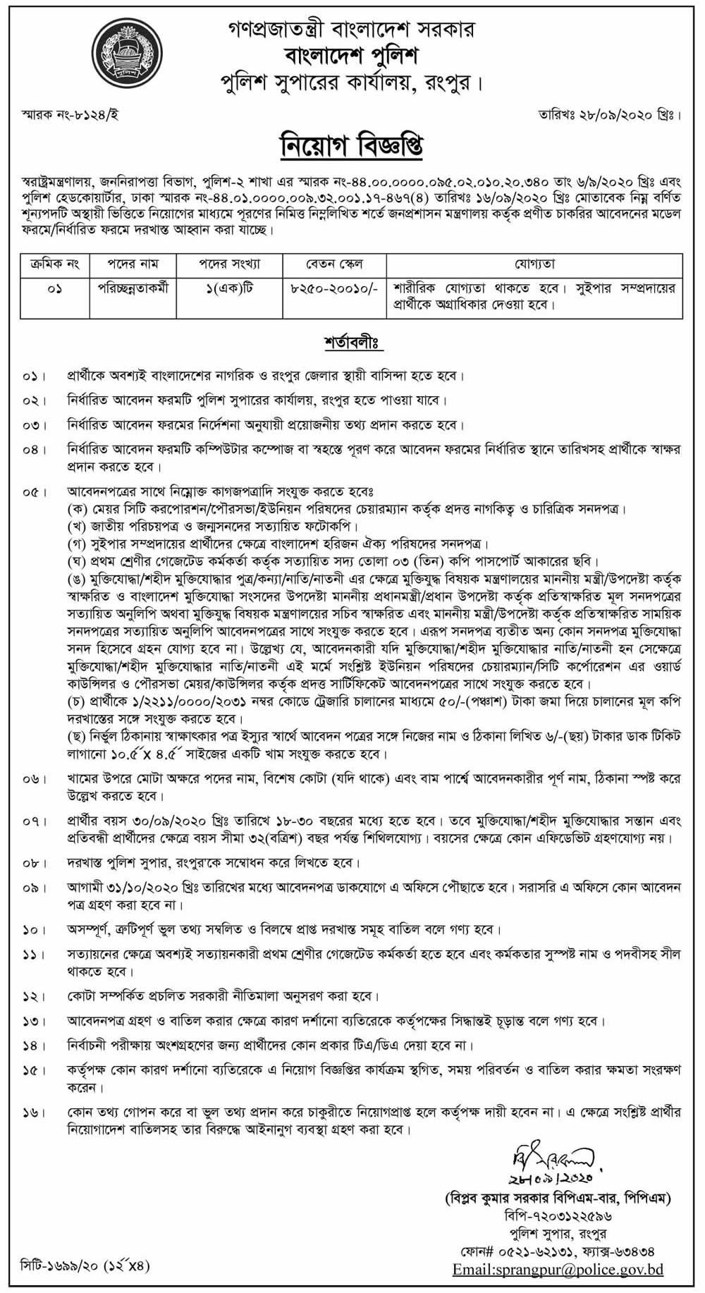 রংপুর পুলিশ সুপারের কার্যালয় নিয়োগ বিজ্ঞপ্তি - Rangpur Police Super (SP) Office Job Circular