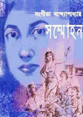 Sammohan by Sangeeta Bandapadhyay bangla book pdf