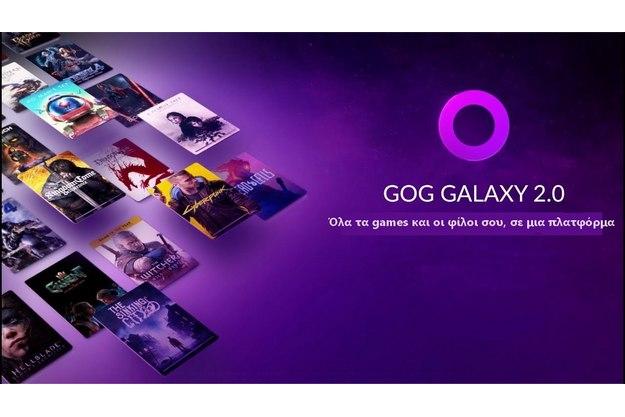 GoG Galaxy - Όλα τα παιχνίδια και οι φίλοι σε ένα απίστευτο πρόγραμμα