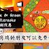 """""""鸡仔"""" 有福了!Red Box 和 Green Box Karaoke 让生肖鸡的朋友免费唱K!!"""
